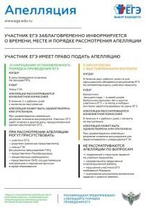 Apellyatsiya-1-209x300