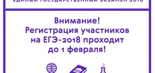 Сроки подачи заявлений ЕГЭ 2018