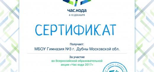MBOU__Gimnaziia_3_gh._Dubny_Moskovskoi_obl._